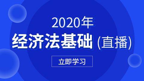 2020年经济法基础(直播)